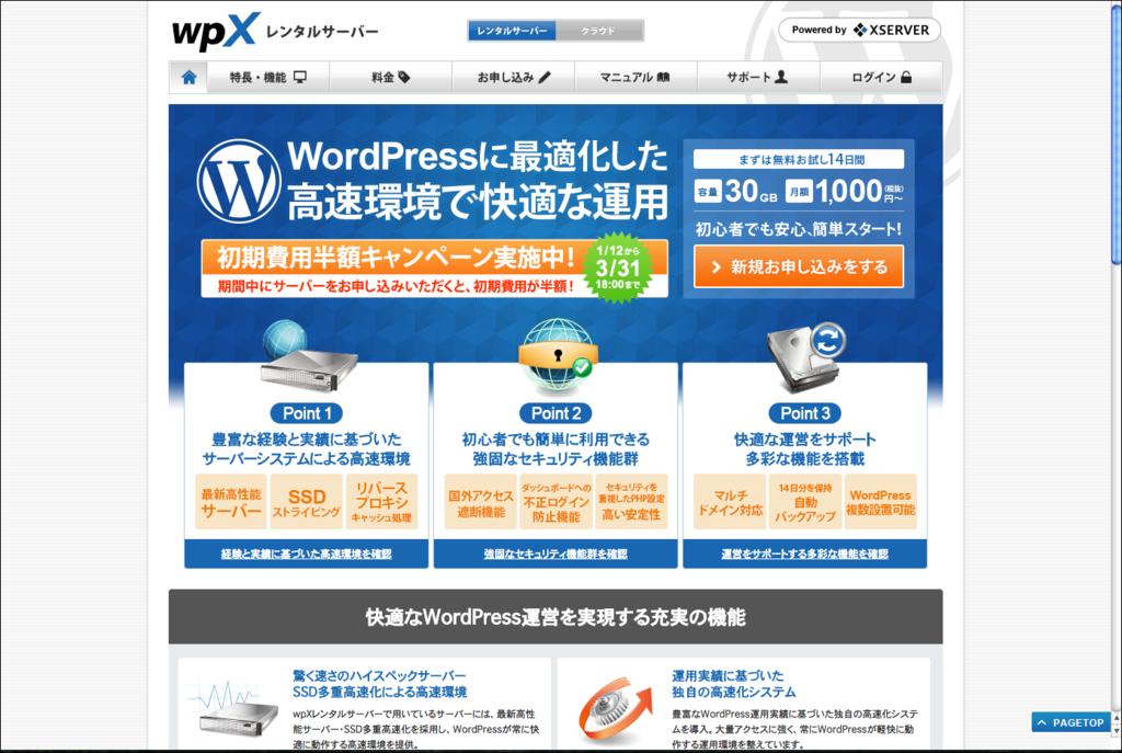 【実録】WordPressをはじめよう [導入編]その2 〜お名前.comでドメイン取得〜