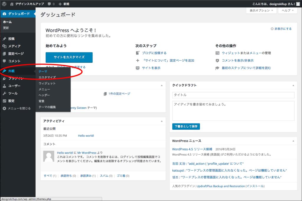 【実録】WordPressをはじめよう [準備編]その1 〜サイトの設計図をつくる〜