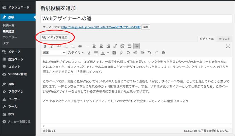 【実録】WordPressをはじめよう [カスタマイズ編]その1 〜サイトの説明(キャッチフレーズ)の変更と改行〜