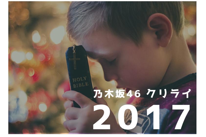 乃木坂46東京ドームのグッズ調べたった!
