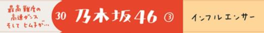 【欅坂46×紅白】過呼吸で倒れたすずもん平手…もうやめて!