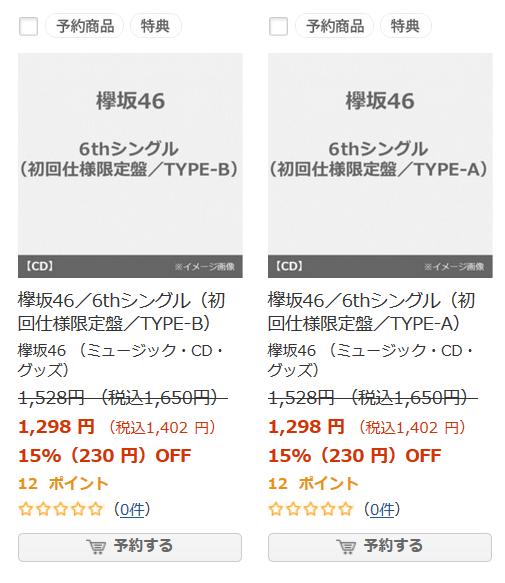 欅坂46 6thのセンター予想!ズバリ的中!……?
