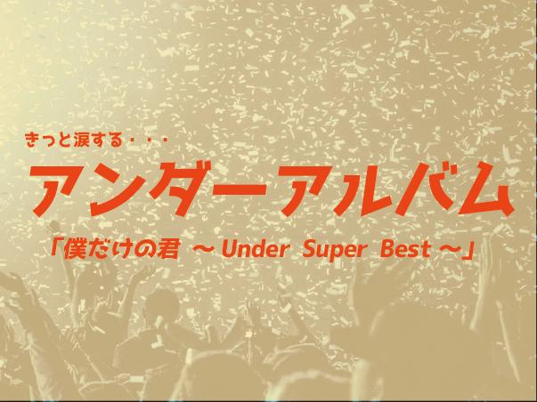 【乃木坂46】アンダーアルバム店舗特典まとめったー『僕だけの君〜Under Super Best〜』