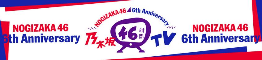 乃木坂46 ユニット曲一覧!参加メンバー総まとめ
