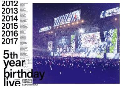 5th YEAR BIRTHDAY LIVE DVD 楽天で買うって損なの?【乃木坂46】